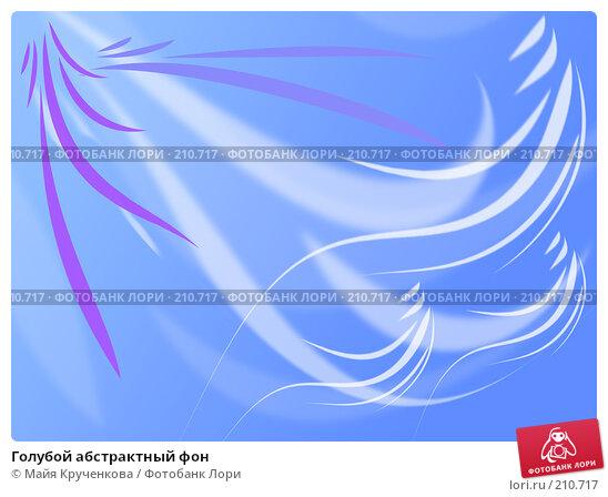 Голубой абстрактный фон, иллюстрация № 210717 (c) Майя Крученкова / Фотобанк Лори