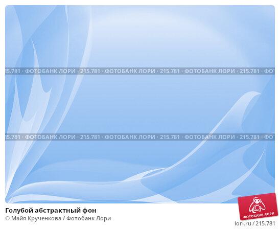 Голубой абстрактный фон, иллюстрация № 215781 (c) Майя Крученкова / Фотобанк Лори