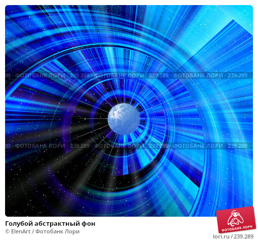 Голубой абстрактный фон, иллюстрация № 239289 (c) ElenArt / Фотобанк Лори