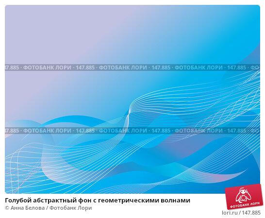 Купить «Голубой абстрактный фон с геометрическими волнами», иллюстрация № 147885 (c) Анна Белова / Фотобанк Лори