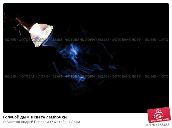 Голубой дым в свете лампочки, фото № 162665, снято 25 марта 2017 г. (c) Арестов Андрей Павлович / Фотобанк Лори