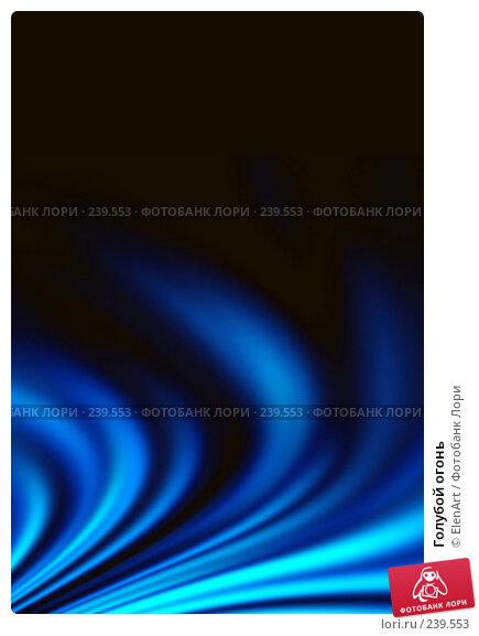 Голубой огонь, иллюстрация № 239553 (c) ElenArt / Фотобанк Лори