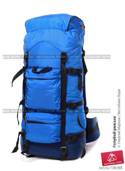 Голубой рюкзак, фото № 130565, снято 31 августа 2007 г. (c) Георгий Марков / Фотобанк Лори