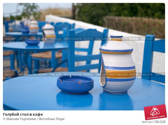 Голубой стол в кафе, фото № 150529, снято 22 мая 2007 г. (c) Максим Горпенюк / Фотобанк Лори