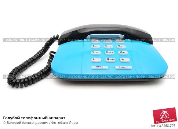 Голубой телефонный аппарат, фото № 268797, снято 27 апреля 2008 г. (c) Валерий Александрович / Фотобанк Лори