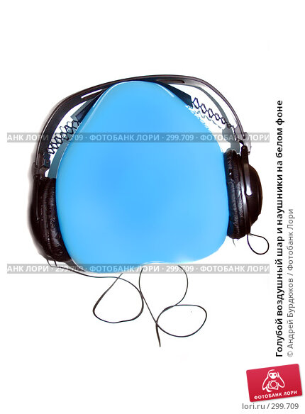 Голубой воздушный шар и наушники на белом фоне, фото № 299709, снято 12 мая 2008 г. (c) Андрей Бурдюков / Фотобанк Лори