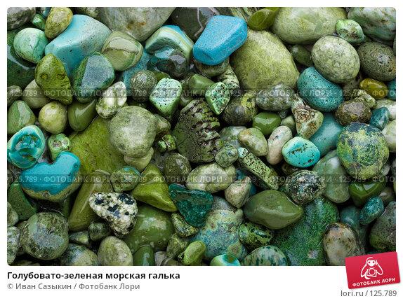 Голубовато-зеленая морская галька, фото № 125789, снято 9 ноября 2007 г. (c) Иван Сазыкин / Фотобанк Лори