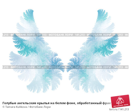 Голубые ангельские крылья на белом фоне, обработанный фрактал, иллюстрация № 141213 (c) Tamara Kulikova / Фотобанк Лори