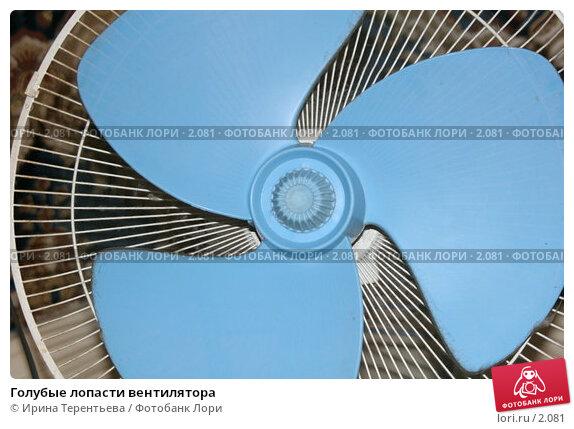 Голубые лопасти вентилятора, эксклюзивное фото № 2081, снято 16 июня 2005 г. (c) Ирина Терентьева / Фотобанк Лори