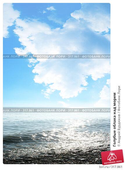 Купить «Голубые облака над морем», фото № 317861, снято 10 августа 2007 г. (c) Андрей Бурдюков / Фотобанк Лори