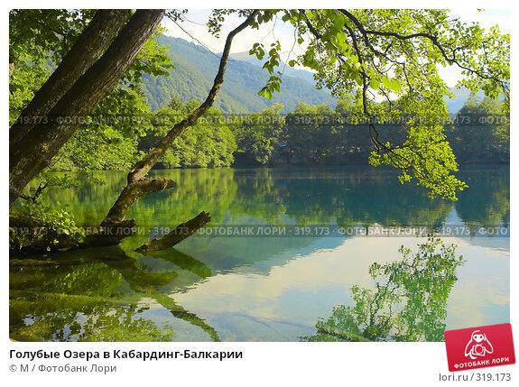 Купить «Голубые Озера в Кабардинг-Балкарии», фото № 319173, снято 19 апреля 2018 г. (c) М / Фотобанк Лори