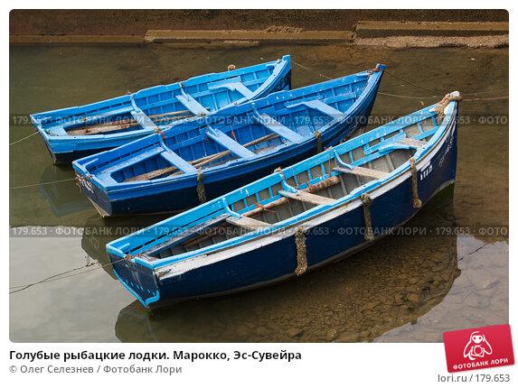 Голубые рыбацкие лодки. Марокко, Эс-Сувейра, фото № 179653, снято 3 августа 2007 г. (c) Олег Селезнев / Фотобанк Лори