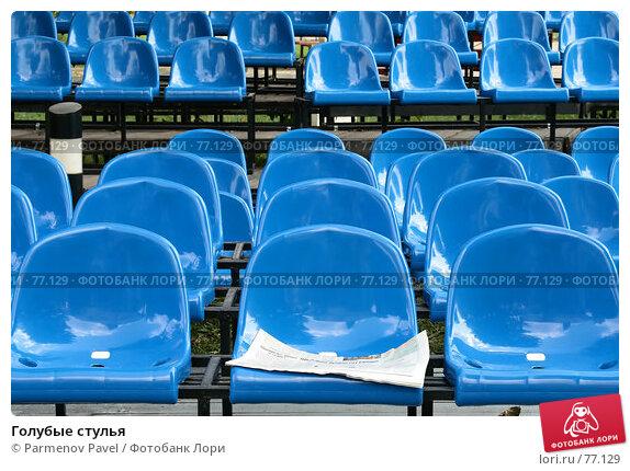 Купить «Голубые стулья», фото № 77129, снято 25 августа 2007 г. (c) Parmenov Pavel / Фотобанк Лори