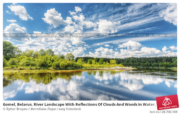 Купить «Gomel, Belarus. River Landscape With Reflections Of Clouds And Woods In Water. Summer. Sunny Day. Nobody. Natural Island.», фото № 28700169, снято 13 июня 2016 г. (c) easy Fotostock / Фотобанк Лори