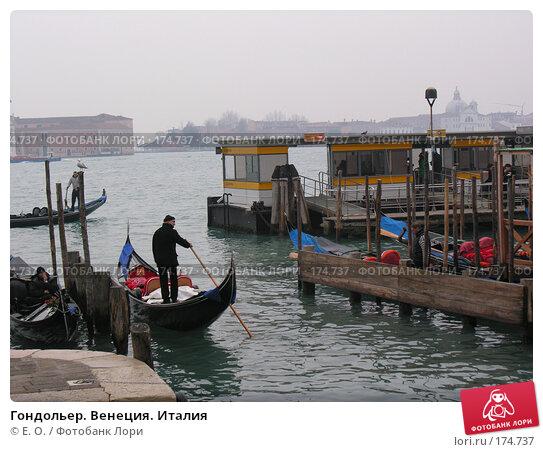 Гондольер. Венеция. Италия, фото № 174737, снято 11 января 2008 г. (c) Екатерина Овсянникова / Фотобанк Лори