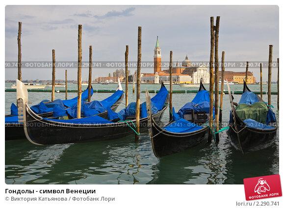Гондолы - символ Венеции (2010 год). Стоковое фото, фотограф Виктория Катьянова / Фотобанк Лори
