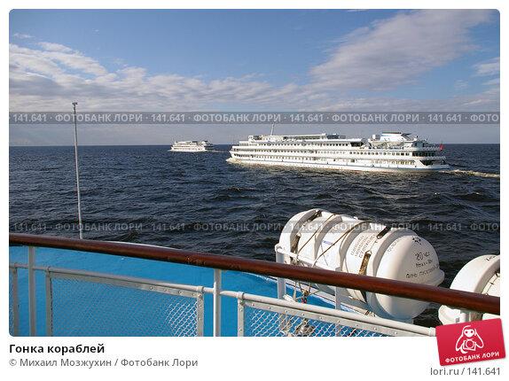 Гонка кораблей, фото № 141641, снято 7 июля 2007 г. (c) Михаил Мозжухин / Фотобанк Лори