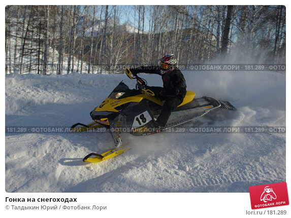 Купить «Гонка на снегоходах», фото № 181289, снято 20 января 2008 г. (c) Талдыкин Юрий / Фотобанк Лори