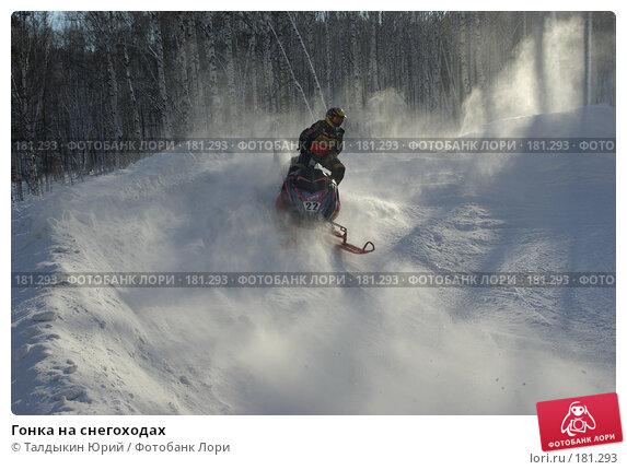 Гонка на снегоходах, фото № 181293, снято 20 января 2008 г. (c) Талдыкин Юрий / Фотобанк Лори