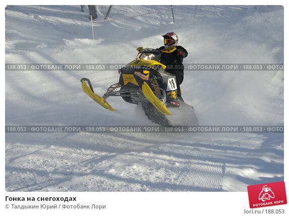 Гонка на снегоходах, фото № 188053, снято 20 января 2008 г. (c) Талдыкин Юрий / Фотобанк Лори