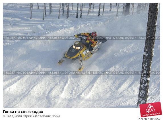 Гонка на снегоходах, фото № 188057, снято 20 января 2008 г. (c) Талдыкин Юрий / Фотобанк Лори