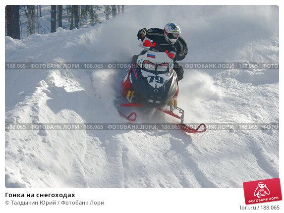 Гонка на снегоходах, фото № 188065, снято 20 января 2008 г. (c) Талдыкин Юрий / Фотобанк Лори