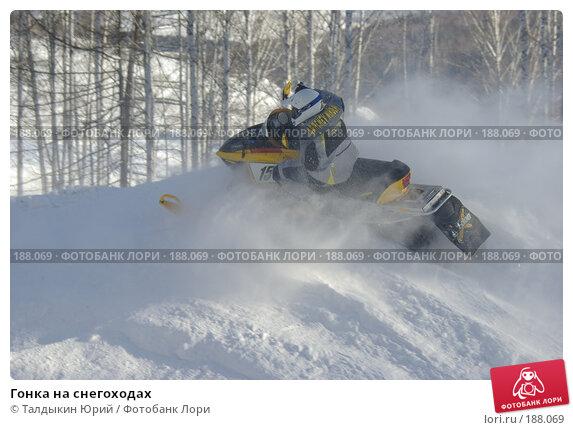 Гонка на снегоходах, фото № 188069, снято 20 января 2008 г. (c) Талдыкин Юрий / Фотобанк Лори