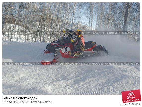 Гонка на снегоходах, фото № 188073, снято 20 января 2008 г. (c) Талдыкин Юрий / Фотобанк Лори