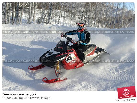 Купить «Гонка на снегоходах», фото № 188077, снято 20 января 2008 г. (c) Талдыкин Юрий / Фотобанк Лори