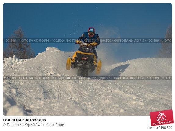 Гонка на снегоходах, фото № 190509, снято 18 января 2017 г. (c) Талдыкин Юрий / Фотобанк Лори