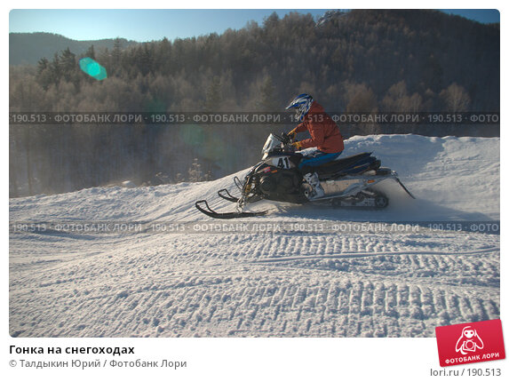 Гонка на снегоходах, фото № 190513, снято 28 марта 2017 г. (c) Талдыкин Юрий / Фотобанк Лори