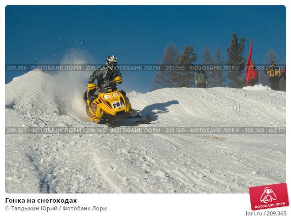 Гонка на снегоходах, фото № 209365, снято 20 января 2008 г. (c) Талдыкин Юрий / Фотобанк Лори