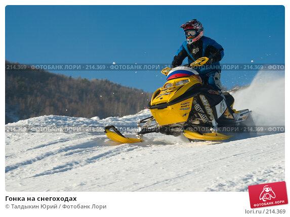 Гонка на снегоходах, фото № 214369, снято 20 января 2008 г. (c) Талдыкин Юрий / Фотобанк Лори