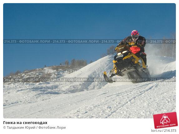 Гонка на снегоходах, фото № 214373, снято 20 января 2008 г. (c) Талдыкин Юрий / Фотобанк Лори