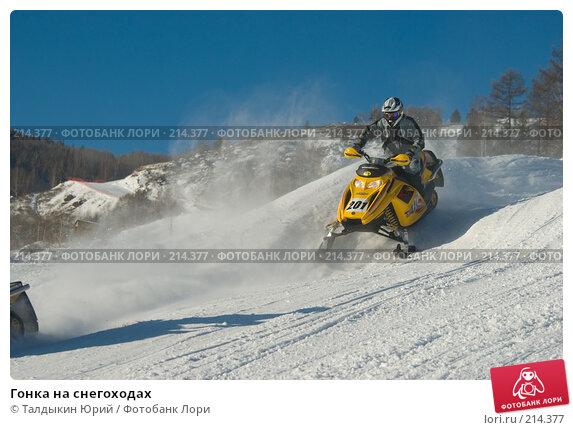 Гонка на снегоходах, фото № 214377, снято 20 января 2008 г. (c) Талдыкин Юрий / Фотобанк Лори