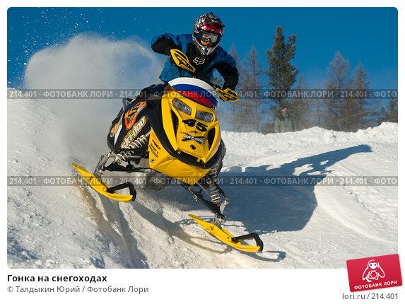 Гонка на снегоходах, фото № 214401, снято 20 января 2008 г. (c) Талдыкин Юрий / Фотобанк Лори