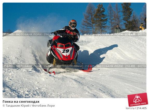 Гонка на снегоходах, фото № 214405, снято 20 января 2008 г. (c) Талдыкин Юрий / Фотобанк Лори