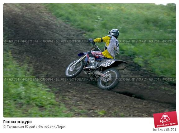 Гонки эндуро, фото № 63701, снято 27 февраля 2017 г. (c) Талдыкин Юрий / Фотобанк Лори