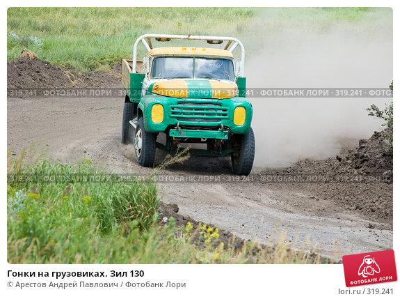 Гонки на грузовиках. Зил 130, фото № 319241, снято 31 мая 2008 г. (c) Арестов Андрей Павлович / Фотобанк Лори