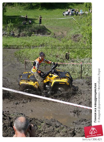 Гонки на квадроциклах, фото № 306421, снято 31 мая 2008 г. (c) Андрей Доронченко / Фотобанк Лори