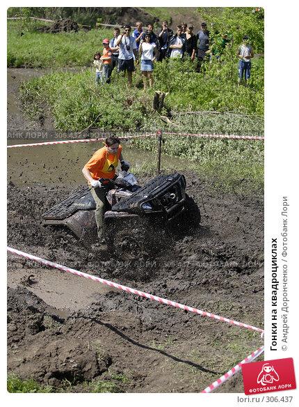 Гонки на квадроциклах, фото № 306437, снято 31 мая 2008 г. (c) Андрей Доронченко / Фотобанк Лори
