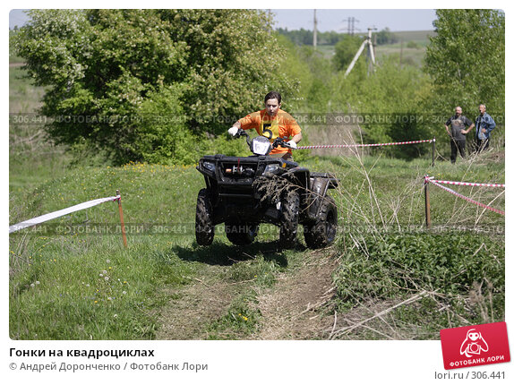 Гонки на квадроциклах, фото № 306441, снято 31 мая 2008 г. (c) Андрей Доронченко / Фотобанк Лори