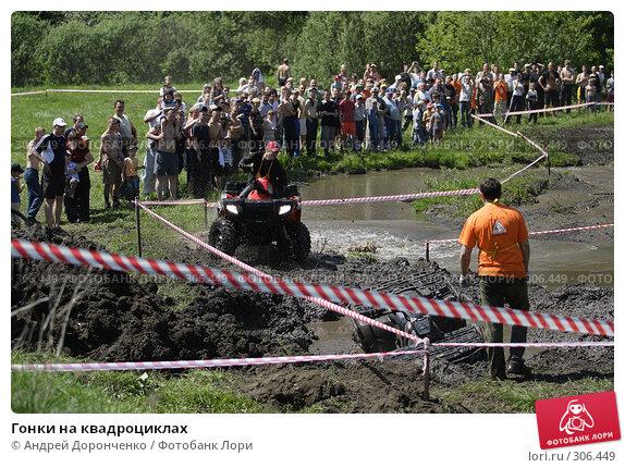 Гонки на квадроциклах, фото № 306449, снято 31 мая 2008 г. (c) Андрей Доронченко / Фотобанк Лори