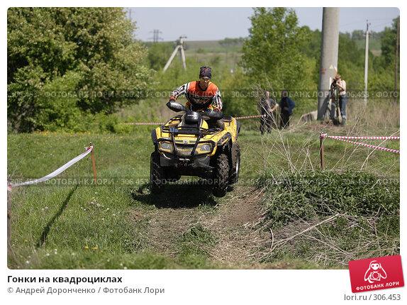 Гонки на квадроциклах, фото № 306453, снято 31 мая 2008 г. (c) Андрей Доронченко / Фотобанк Лори