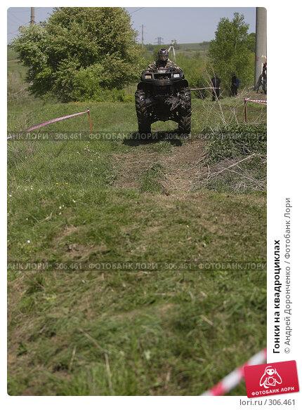 Купить «Гонки на квадроциклах», фото № 306461, снято 31 мая 2008 г. (c) Андрей Доронченко / Фотобанк Лори