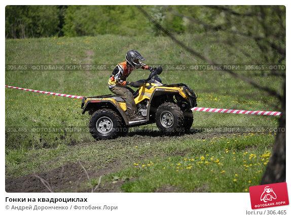 Гонки на квадроциклах, фото № 306465, снято 31 мая 2008 г. (c) Андрей Доронченко / Фотобанк Лори