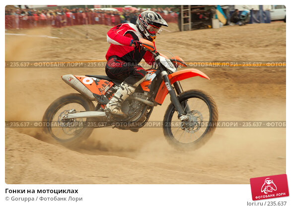 Купить «Гонки на мотоциклах», фото № 235637, снято 22 сентября 2007 г. (c) Goruppa / Фотобанк Лори