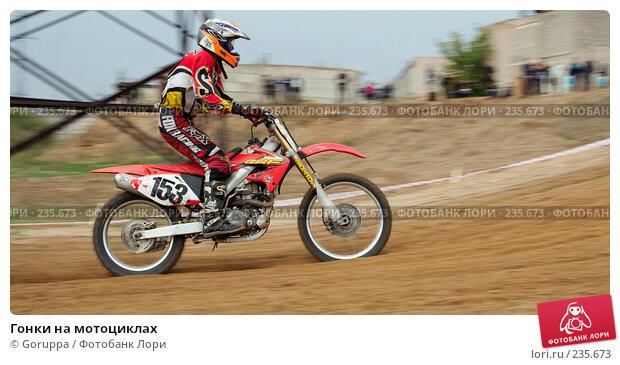 Купить «Гонки на мотоциклах», фото № 235673, снято 22 сентября 2007 г. (c) Goruppa / Фотобанк Лори