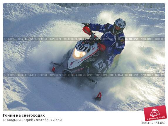 Гонки на снегоходах, фото № 181089, снято 20 января 2008 г. (c) Талдыкин Юрий / Фотобанк Лори
