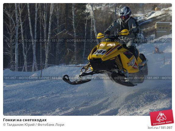 Гонки на снегоходах, фото № 181097, снято 20 января 2008 г. (c) Талдыкин Юрий / Фотобанк Лори
